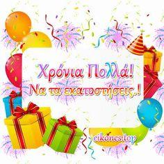 Ευχές γενεθλίων σε κινούμενες εικόνες - eikones top Happy Birthday Greetings, Creations, Greeting Cards, Toys, Craft Studios, Activity Toys, Clearance Toys, Birthday Wishes Messages, Gaming