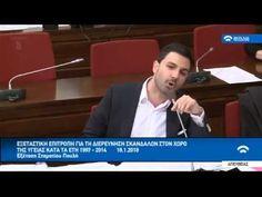 Στην Εξεταστική Επιτροπή που διερευνά τα σκάνδαλα στην Υγεία καταθέτει αυτή την ώρα ο Αναπληρωτής Υπουργός Υγείας, Παύλος Πολάκης. Το κλίμα στην αίθουσα της επιτροπής είναι τεταμένο με τον Παύλο Πολάκη να προχωρά μεταξύ άλλων και σε αποκαλύψεις για την ύπαρξη «μαύρης τρύπας» ύψους 230 εκατ. στο ΚΕΕΛΠΝΟ. Όπως τόνισε ο Πάυλος Πολάκης το…