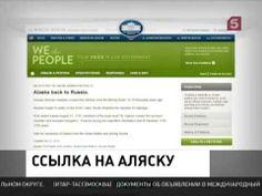Alaska back to Russia - петиция возврата Аляски в Россию