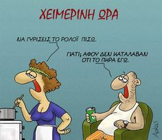 Funny Images, Funny Photos, Wise Quotes, Inspirational Quotes, Greek Memes, Me Too Meme, Just Kidding, Funny Cartoons, Funny Moments