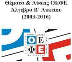 Θέματα και Λύσεις ΟΕΦΕ (2003-2016) σε ενα pdf: Άλγεβρα Β Λυκείου   Κατεβάστε ελέυθερα το αρχείο. Θα ακολουθήσουν και τα υπόλοιπα μαθήματα... http://ift.tt/1VSOLbnΧαράλαμπος Κ. Φιλιππίδης Μαθηματικός  Λύκειο ΟΕΦΕ