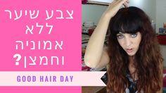 צבע שיער ב-5 שקלים  ביוטיקר   review & demo
