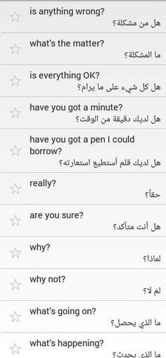 Learning Arabic MSA (Fabienne) Teaching English Grammar, English Vocabulary Words, English Language Learning, English Phrases, Learn English Words, English Writing, Sms Language, Arabic Language, English Prepositions