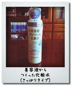 美容液からつくった化粧水(さっぱりタイプ)