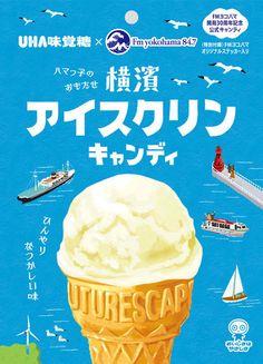 山田博之 : 「横濱アイスクリンキャンディ」(味覚糖)パッケージイラスト                                                                                                                                                                                 もっと見る