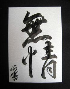 Mujou- 無情
