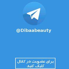کانال تلگرام دیبابیوتی