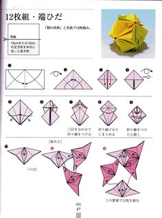 Origami 3d, Modular Origami, Paper Crafts Origami, Origami Design, Paper Folding Art, Paper Art, Origami Diagrams, Origami For Beginners, Sashiko Embroidery
