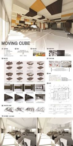 Myongji University College of Architecture Concept Board Architecture, Architecture Presentation Board, Brick Architecture, Architecture Portfolio, Residential Architecture, Layout Design, Interior Design Presentation, Portfolio Presentation, Environmental Design