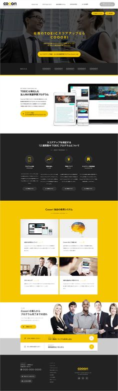 COOORI JAPAN|WORKS|UNITBASE Inc.|株式会社ユニットベース