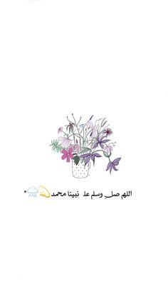 Arabic Phrases, Islamic Phrases, Beautiful Quran Quotes, Arabic Love Quotes, Merida, Islamic Quotes Wallpaper, Islam Religion, Graphic Quotes, Islamic Inspirational Quotes