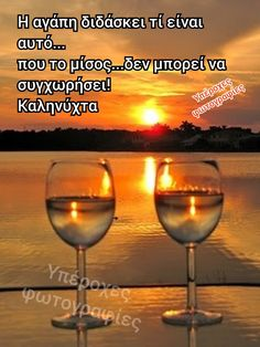 Good Night, White Wine, Wish, Animation, Quotes, Gifts, Photography, Qoutes, Presents