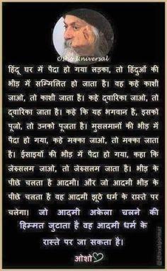 Osho Hindi Quotes, Spiritual Messages, Spirituality, Spiritual