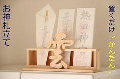 天井の 雲 不要!! 木彫り雲 付き■簡易神棚 。置くだけ かんたん 神棚■総桧製■ 雲 一体型 Room Interior, Interior Design, Laser Cut Wood, Wood Art, Natural Wood, Bookends, House, Japan, Frame