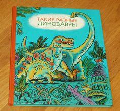 энциклопедия о динозаврах на 3-4 года