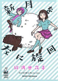 『新月を左に旋回』 衿沢世衣子 / 秋田書店