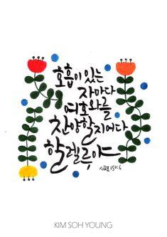 Calligraphy Handwriting, Pin Button, Bible Crafts, Webtoon, Jesus Christ, Poems, Draw, My Love, Calligraphy