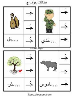 حرف الجيم للاطفال مع اوراق عمل للاطفال إبداعية Arabic Alphabet Letters, Arabic Alphabet For Kids, Alphabet Crafts, Letter A Crafts, Arabic Handwriting, Educational Websites For Kids, Arabic Phrases, Arabic Lessons, Learning Cards