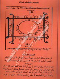 کتاب علوم غریبه الجوهرة التاسعة الروحانية في المندل الروحاني المعمول به طلافایل Magic Book Free Ebooks Download Books Free Books Download