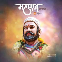 Shivaji Maharaj Hd Wallpaper, Shiva Photos, Png Photo, Hd Photos, Hanuman, Movie Posters, Movies, Instagram, Films