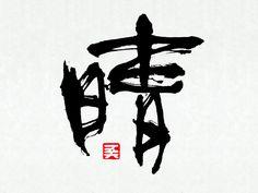 晴(せい・はれる・はらす・はれ・きよし・てる・なり・はる) Caligraphy, Calligraphy Art, Japanese Calligraphy, Text Design, Font Styles, Types Of Art, Chinese Style, Typography, Drawings