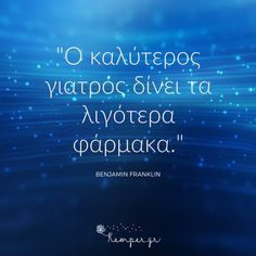 ΡΗΤΑ ΓΙΑ ΤΗΝ ΥΓΕΙΑ Mommy Quotes, Quotes Quotes, Important Facts, Gifts For Photographers, Square Photos, Flash Photography, Benjamin Franklin, Photo Checks, Best Memories