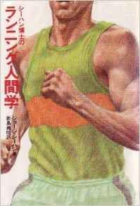 ⭐️ ランナーの特徴はまさに自分のことだと笑えた。 どんなスポーツをしている人たちに憧れるか、共感するかが、自分に合うスポーツを見つけるヒントだという文になるほど!と思った。