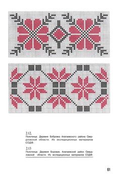 Gallery.ru / Фото #63 - Ukrainian pattern book - sandra-rose-canada