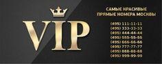 Самые красивые прямые номера Москвы.  #прямыеномера #красивыеномера #ТопНомер #Билайн #Мегафон #МТС #сотовыйоператор #Новости