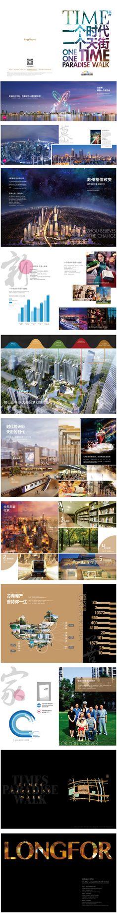 《龙湖时代天街项目手册》 Booklet Layout, Real Estates, Flyer Design, Retro, Building, Inspiration, Biblical Inspiration, Real Estate, Buildings