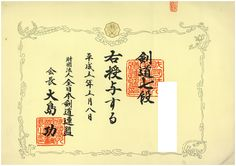 11x14 red phoenix japanese certificate sample1 lg 508400 d diploma google yadclub Choice Image