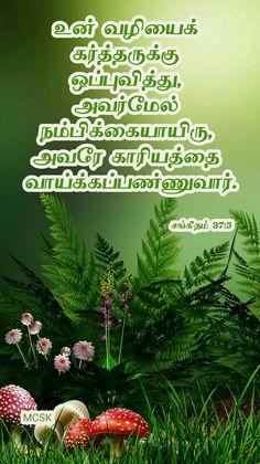 சங்கீதம் 37:5 Bible Vasanam In Tamil, Tamil Bible Words, Bible Words Images, Scripture Pictures, Best Bible Verses, Bible Quotes, Jesus Photo, Christian Verses, Bible Promises