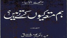 Ham Mutta Kiun Karty Hain is an Urdu book compiled by a Shiite Scholar Abdul Kareem Mushtaq. Its faith of Shiites that Temporary Marriage or Short Term Marriage is allowed in Islam till now. While Sunni Scholars say that Marriage of this kind has been stopped by Ummar son of Khattab r.a Second Caliph of Muslims. Then Shiites claimed that Hazrat Ummar r.a had no authority to cancel any order of Koran. Sunni say that and also try to prove that this order of said marriage was cancelled by Prophet pbuh but announced in reign of Hazrat Umar r.a. Here its confusion that if the order was cancelled by Prophet pbuh then why First Caliph Hazrat Abu Bakar Sadiq r.a did not implement that cancellation and why BAdullah bin Umar son of Second Caliph said that this order was cancelled by my father and did not why he cancelled. However it not means to criticize Fiqh of Shiites and Sunni. Here the book is added only for knowledge.