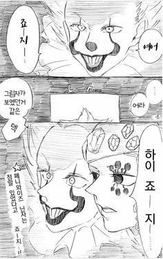 Latest Anime, Cartoon Jokes, Horror Comics, Anime Crossover, Slayer Anime, No Name, Anime Demon, Haikyuu Anime, Dark Souls