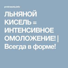 ЛЬНЯНОЙ КИСЕЛЬ = ИНТЕНСИВНОЕ ОМОЛОЖЕНИЕ! | Всегда в форме!