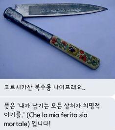 Korean Words, Wise Quotes, Home Art, Writing, Feelings, Sayings, Tips, Lyrics, Being A Writer