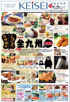 京成百貨店 くまモン予告 2014年
