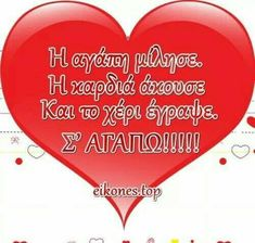 I Love You, My Love, Forever Love, Good Morning Quotes, Love Words, Happy Thoughts, Picture Quotes, Messages, How To Sew