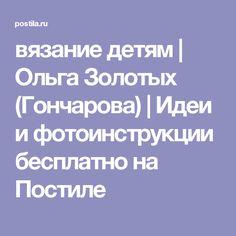 вязание детям | Ольга Золотых (Гончарова) | Идеи и фотоинструкции бесплатно на Постиле