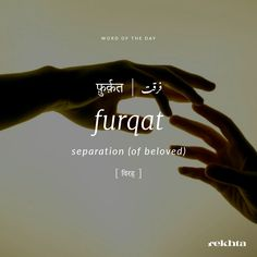 162 Best Urdu Word of the Day images in 2019 | Rare words, Arabic