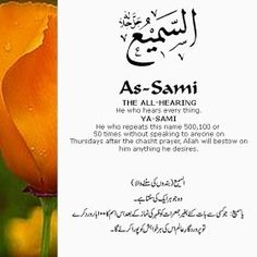 Al Asma Ul Husna 99 Names Of Allah God. The 99 Beautiful Names of Allah with Urdu and English Meanings. Allah Quotes, Muslim Quotes, Quran Quotes, 100 Names Of Allah, Names Of God, Islam Hadith, Allah Islam, Alhamdulillah, Prayer Verses