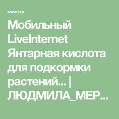 Мобильный LiveInternet Янтарная кислота для подкормки растений... | ЛЮДМИЛА_МЕРКУЛОВА - Дневник ЛЮДМИЛКА... |