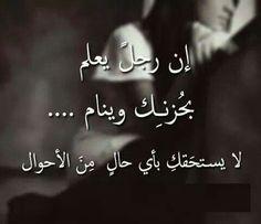 لا يستحقك ،،،