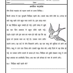 Hindi Worksheet - Unseen Passage-07