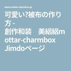 可愛い❆被布の作り方 - 創作和装 美絽絽mottar-charmbox Jimdoページ