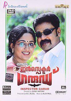 Inspector Garud Malayalam Movie Online - Dileep and Kavya Madhavan. Directed by Johny Antony. Music by Alex Paul. 2007 ENGLISH SUBTITLE
