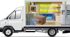 Грузоперевозки Recreational Vehicles, Trucks, Electronics, How To Plan, Camper Van, Truck, Campers, Consumer Electronics, Rv Camping