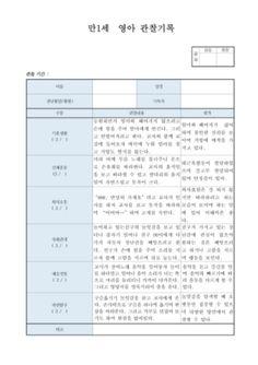 Journal, Words, Korean, Korean Language, Horse