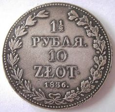 World coins, Russo-Polish coins - 1 ½ Rubles, 10 Zlotych silver coin of 1836, Warsaw Mint. Russian silver coin for Poland denominated in both Polish and Russian currencies - 1 ½ Rubles, 10 Zlotych.