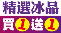 【OK便利商店】精選冰品同品項買一送一、人氣冰品任2件8折、3件75折!
